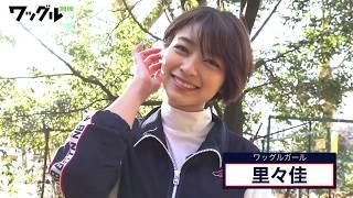 モデル・女優など幅広く活躍している里々佳さんに、最新のゴルフウェア...