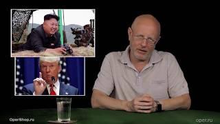 Goblin - Про дипломатический рэп-баттл Северной Кореи и США