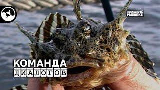 Камчатка. Городская рыбалка | Классика