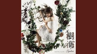 Provided to YouTube by massenext ヒメゴト (instrumental) · 樹海 こもりうた/ヒメゴト ℗ GENEON ENTERTAINMENT INC Lyricist: Manami Watanabe Composer: ...