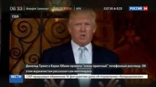 Трамп и Обама провели приятный телефонный разговор