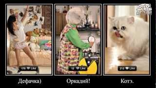 Аркадий Лайкин - Лайки