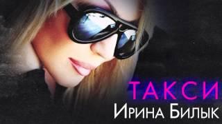 ИРИНА БИЛЫК - ТАКСИ [OFFICIAL AUDIO](Предзаказ нового альбома Ирины Билык