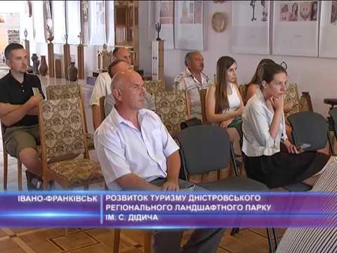 Розвиток туризму Дністровського регіонального ландшафтного парку імені С.Дідича