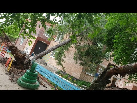 Ураган в Екатеринбурге 25 мая 2020 года