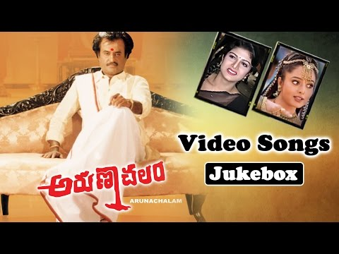 Arunachalam Telugu Movie Video Songs Jukebox    Soundrya, Rambha , Rajini Kanth