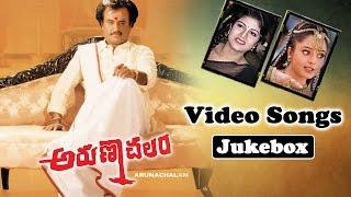 Arunachalam Telugu Movie Video Songs Jukebox || Soundrya, Rambha , Rajini Kanth