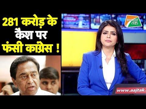 281 करोड़ कैश का क्या है कांग्रेस कनेक्शन ? | Bharat Tak