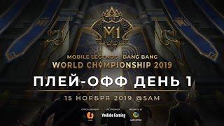 Сейчас в эфире: Чемпионат Мира MLBB 2019 День 5 Плей-офф 1