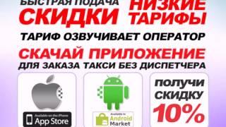 Оптимальное такси(, 2014-01-25T13:48:07.000Z)