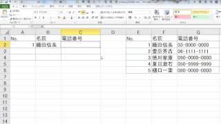 VLOOKUP関数の使い方  FALSE:完全一致の場合 Excel エクセル 検索関数