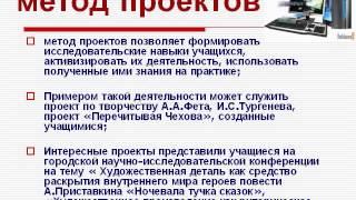 Симонова ИКТ на уроке и во внеурочной деятельности