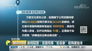 """[国际财经报道]热点扫描 新闻链接:龙薇传媒""""蛇吞象""""收购案始末  CCTV财经"""