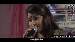 Download lagu jalali salma hit song  ~ bangla baul gan