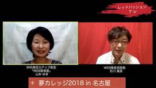 レッドパッションTV 第1回 2017年9月19日放送分 thumbnail