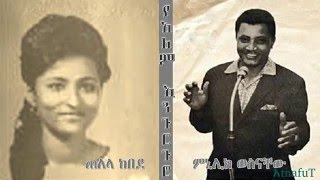 Telela kebede & Menelik Wossenachew - Yealem Engurguro የአለም እንጉርጉሮ  (Amharic)