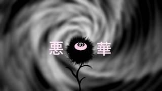 闃ア -A Last Flower-