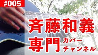斉藤和義「虹」を弾き語りでカバーしました。 使用ギター:Gibson J-185.