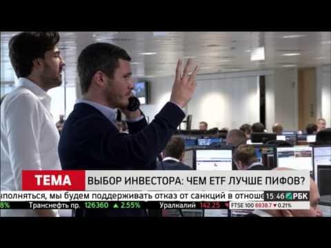 Выбор инвестора: чем ETF лучше ПИФов? РБК, Программа «РБК. Взгляд», эфир от 02 июня 2015 года