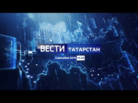 Вести. Татарстан в 14:25 (Россия 1 - ГТРК Татарстан, 2.12.19)