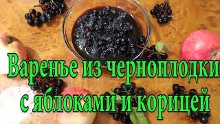 Полезное варенье из черноплодки с яблоками.