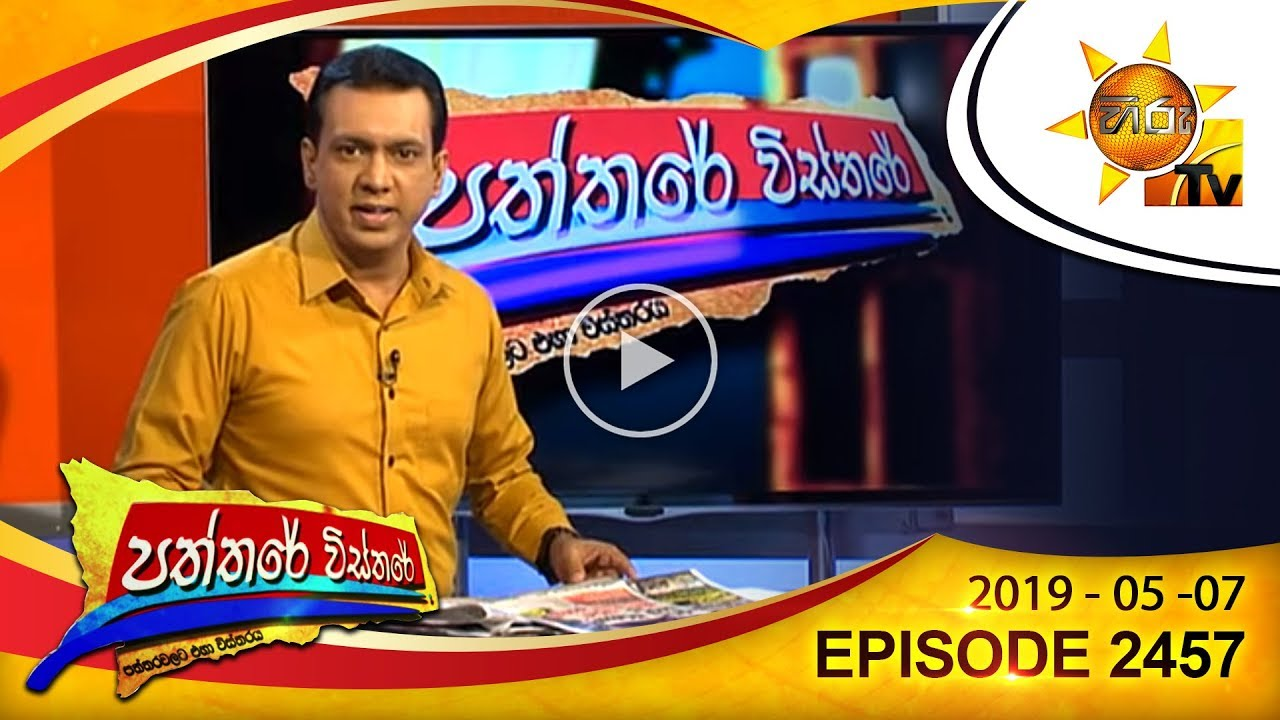 Hiru Tv Paththare Wisthare