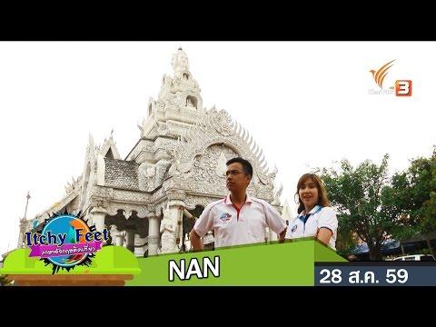 NAN - วันที่ 28 Aug 2016