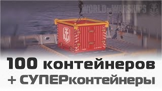 Открытие 100 контейнеров в World of Warships СУПЕРконтейнеры