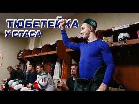 Пятая победа подряд! | Раздевалка «Ак Барса» после матча в Минске