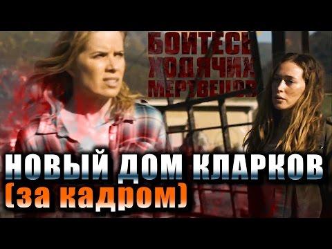 Сериал Бойтесь ходячих мертвецов 3 сезон 1,2,3 - 11,12,13