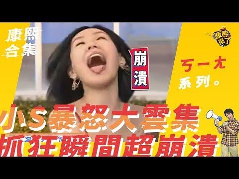 【ㄎㄧㄤ精彩】小S暴怒大雲集 抓狂瞬間超崩潰