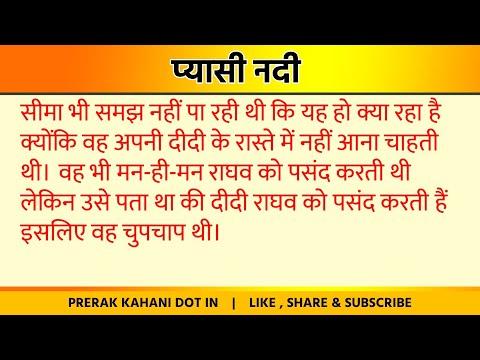 Suvichar/प्यासी नदी/suvichar in hindi / हिंदी कहानिया/Hindi kahaniya/prerak kahani dot in