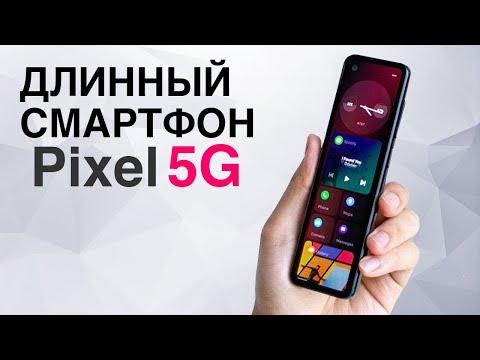 Длинный смартфон Project Gem | Google Pixel 4 5G оставит позади IPhone Pro и другие новости