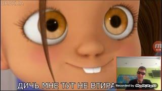 Леди Банка и Супер Шпрот - CRACK 19-||-Реакция на Broklia.