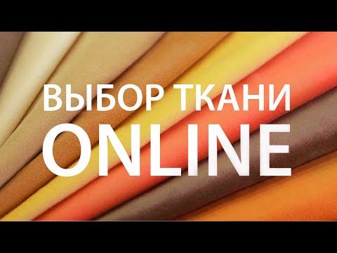 Как купить ткань в Интернет, как правильно её выбрать