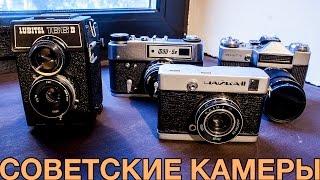 Советские фотоаппараты, обзор небольшой коллекции.