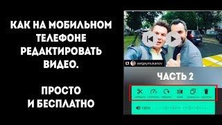 Як редагувати відео на телефоні в програмі InShot || Зміна пропорцій відео