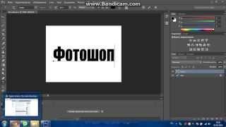 Как вставить картинку в текст (фотошоп кс6)