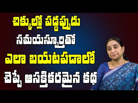 Ramaa Raavi Best Moral Story - Every Women Must Watch || SumanTV Mom