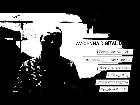 Почему Avicenna Digital Doctor