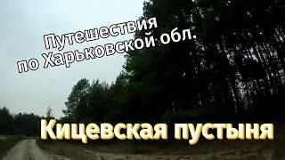 Кицевская пустыня осенью || Необычная природа || по Харьковской обл.