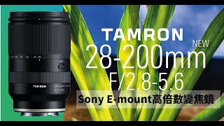 TAMRON 28-200mm F2.8-5.6|A071|TAMRON ALAN 介紹鏡頭