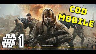 МОЯ ПЕРВАЯ ИГРА в Call Of Duty Mobile #1[Кал Оф Дьюти Мобайл]