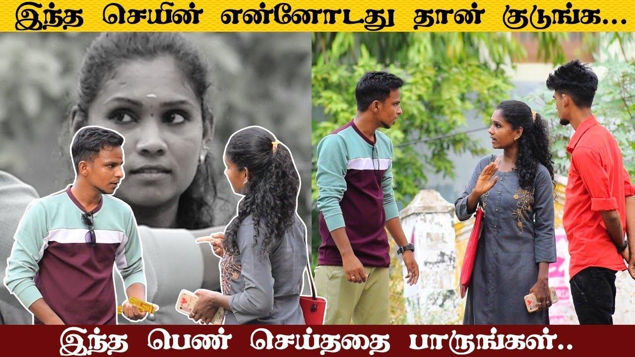 Oru pen seytha kariyam sariya thavara?? | social awareness | tamil prank | nagai 360*