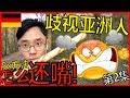 在德國遇到歧視中國人怎麽辦?5種還嘴方法!-對方種族歧視時這樣還嘴?德語學習華橋之聲視頻, 有中國德國字幕。S025b