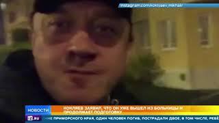 Кокляев пояснил ситуацию с болезнью