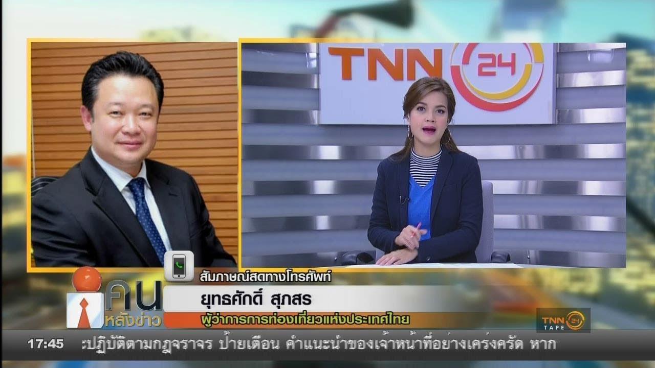 คนหลังข่าว : ทิศทางท่องเที่ยวไทยปี 2561