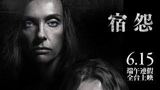 《宿怨》台灣預告:媽媽失控版|6.15搶先口碑場|6.22全台上映