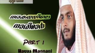 narakathile-naarimaar-navas-mannani-part-1