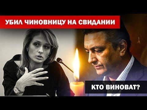 Экс-главу Раменского района Кулакова обвиняют в убийстве Исаенковой